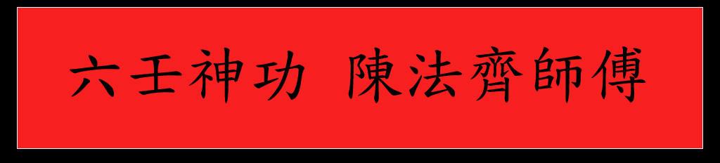 六壬神功-陳法齊