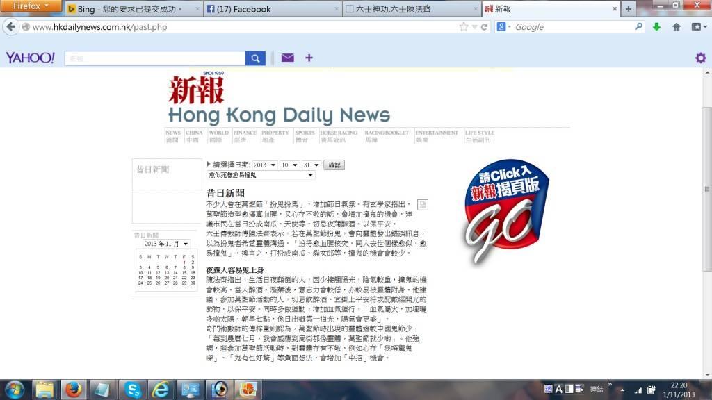 2013-10-31 陳法齊接受新報訪問