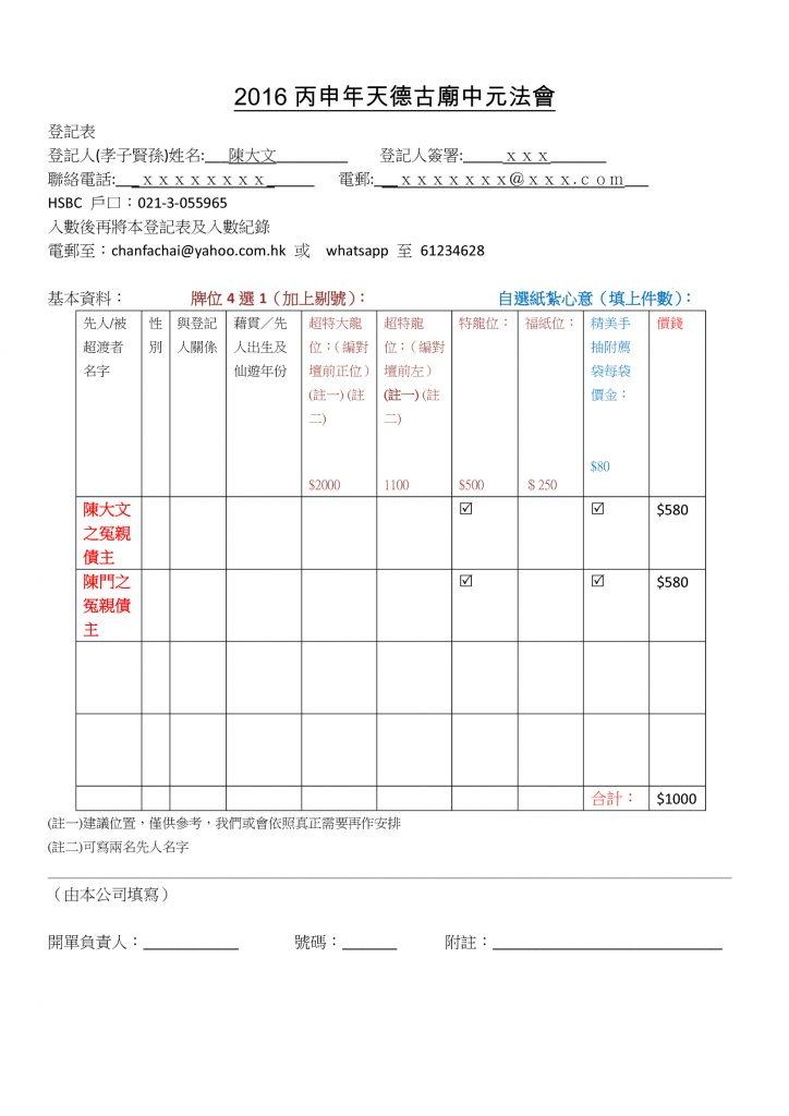 冤親債主—2016丙申年天德古廟中元祭祖法會登記表例子