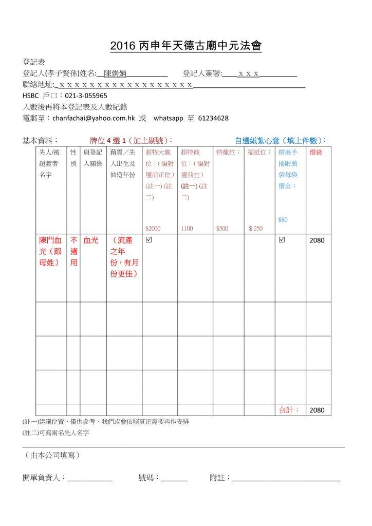 靈嬰超渡例—2016丙申年天德古廟中元祭祖法會登記表