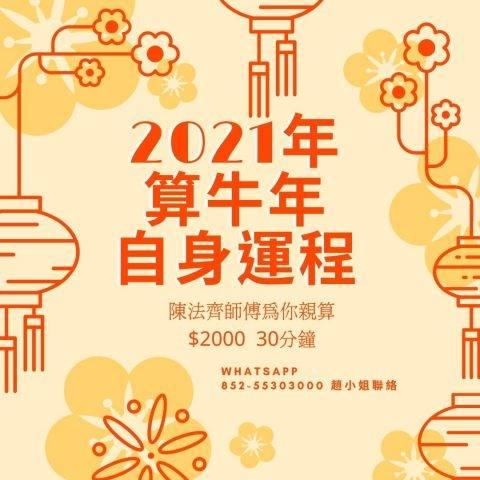 【2021年流年運程】-陳法齊師傅為你親算