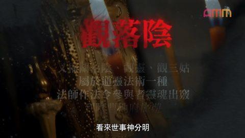 地獄旅行團(遊地府,觀落陰)由陳法齊師傅做導遊—不需通關都可以去旅行